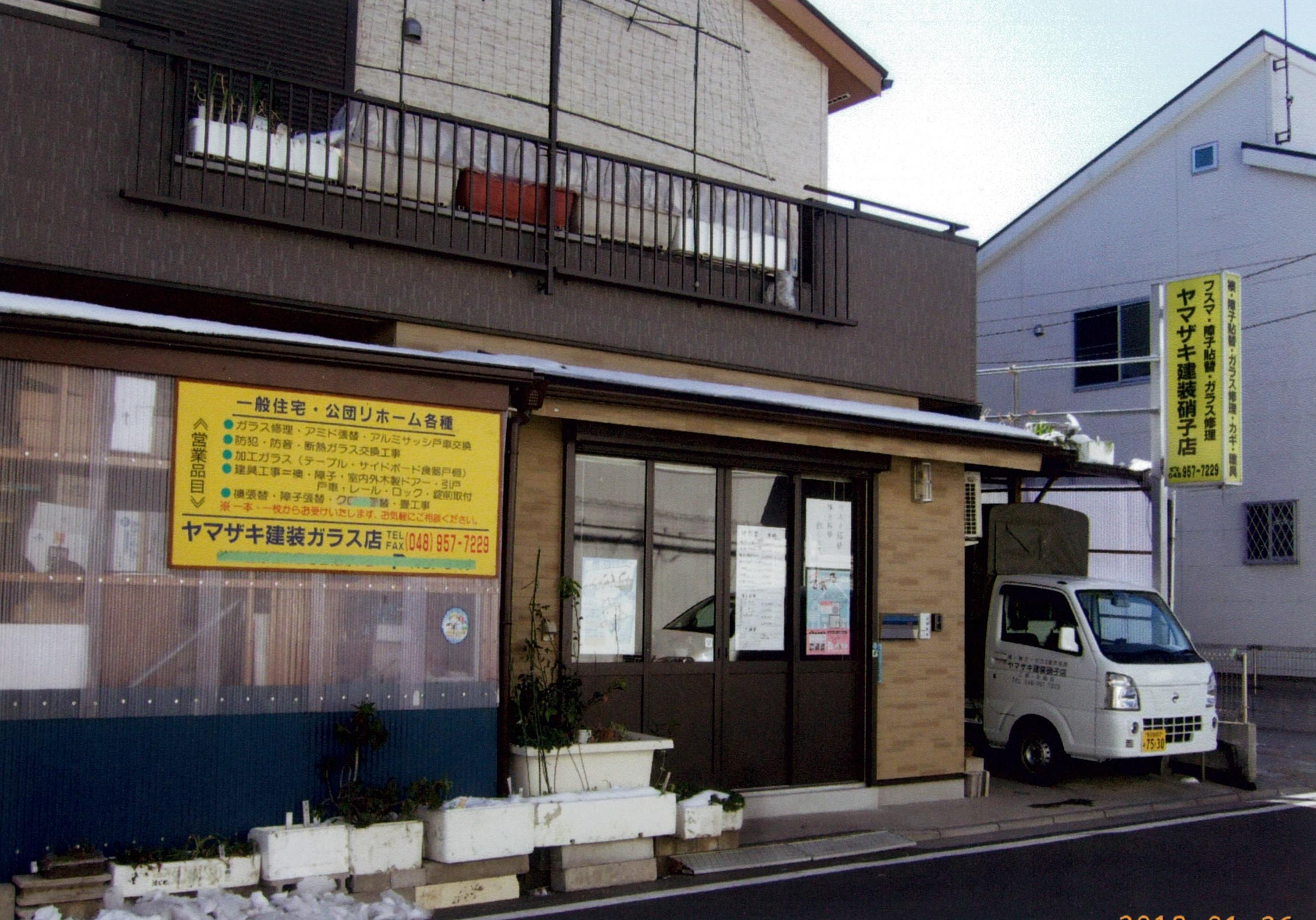 ヤマザキ建装硝子店