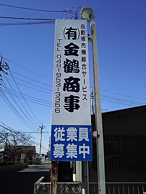 ㈲金鶴商事