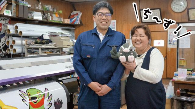 ㈲葛飾プラスチック工芸社