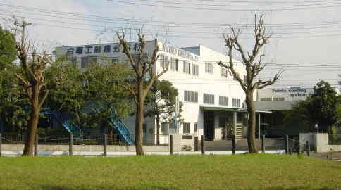 白電工熱 株式会社