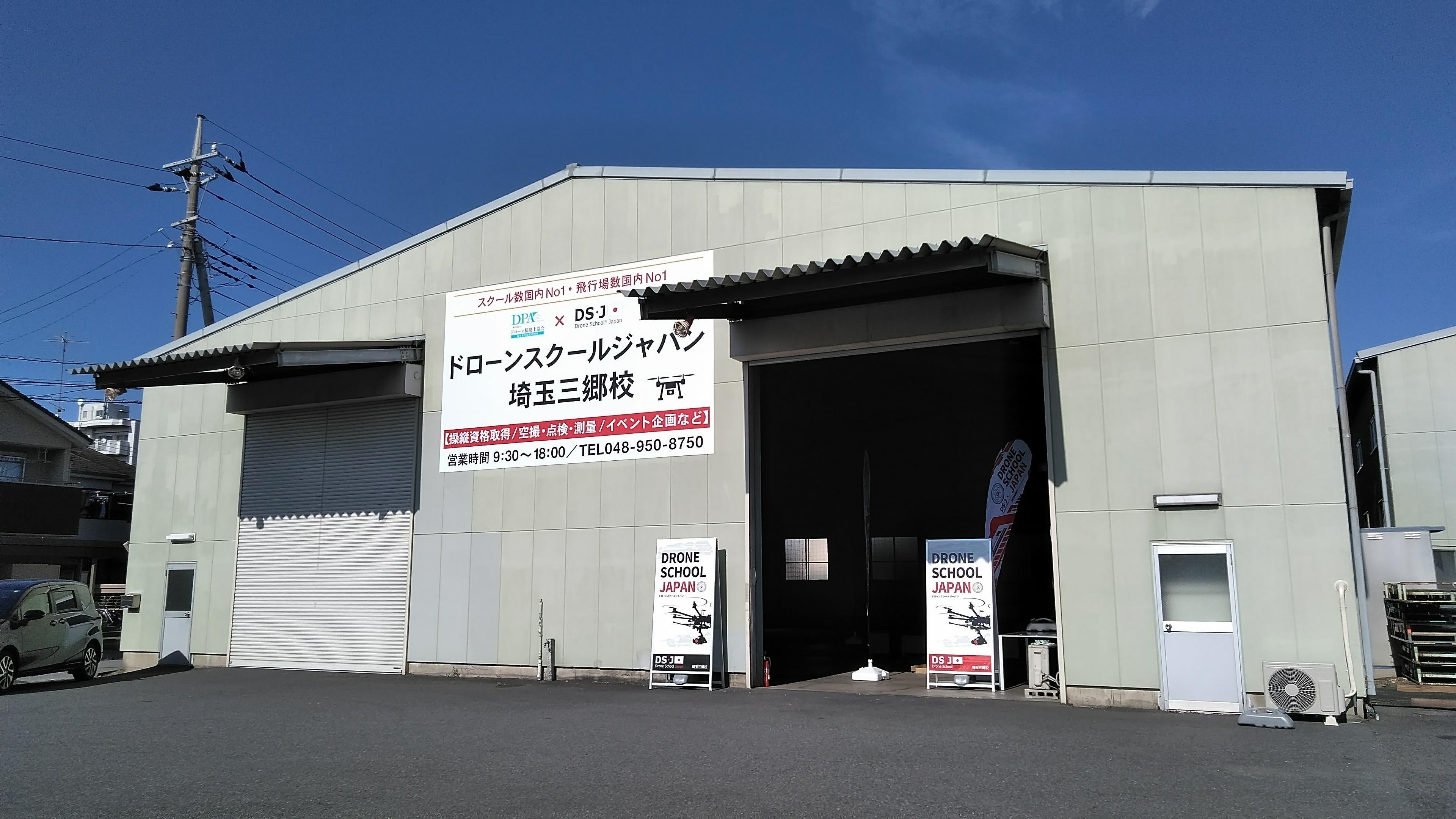 ドローンスクールジャパン埼玉三郷校