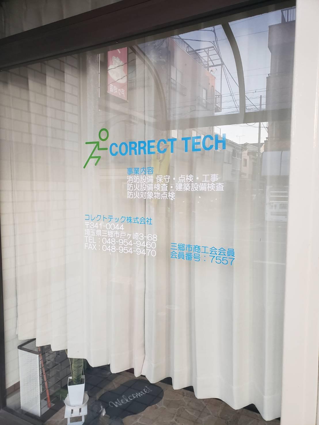 コレクトテック株式会社