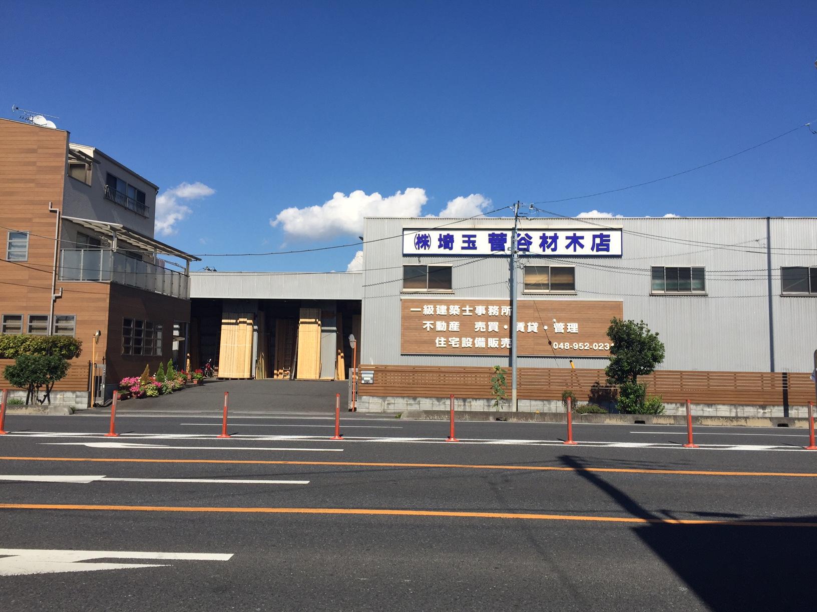 株式会社埼玉菅谷材木店