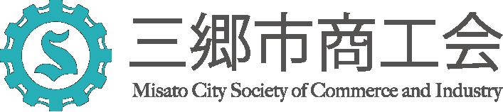 三郷市商工会