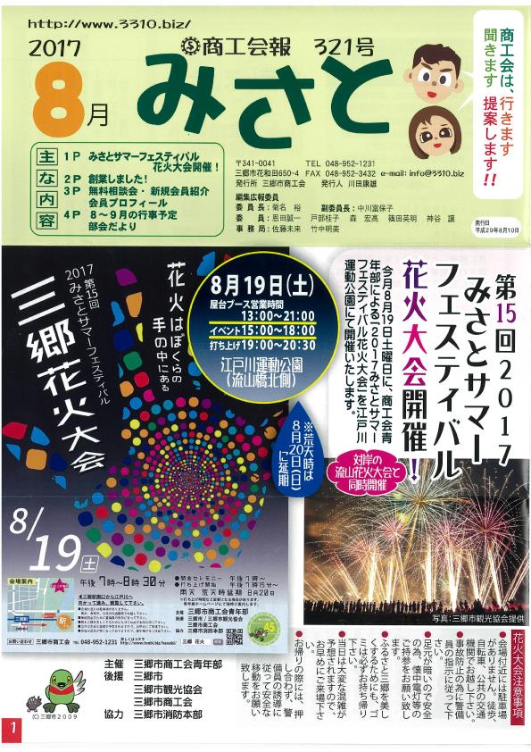商工会報誌 「みさと」 2017年8月 321号の画像