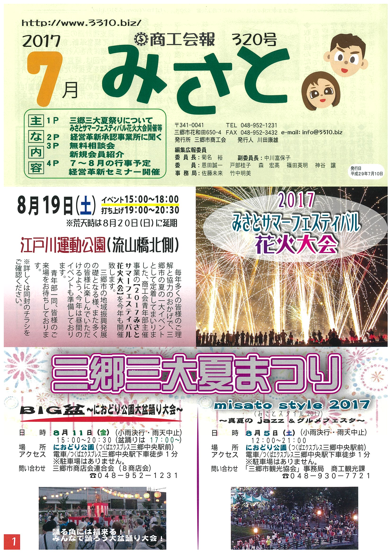 商工会報誌 「みさと」 2017年7月320号の画像