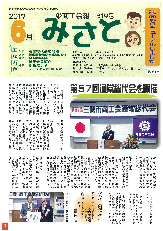 商工会報誌 「みさと」 2017年6月319号の画像