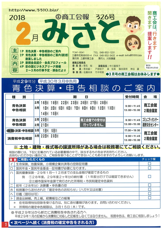 商工会雑誌 「みさと」 2018年2月号326号