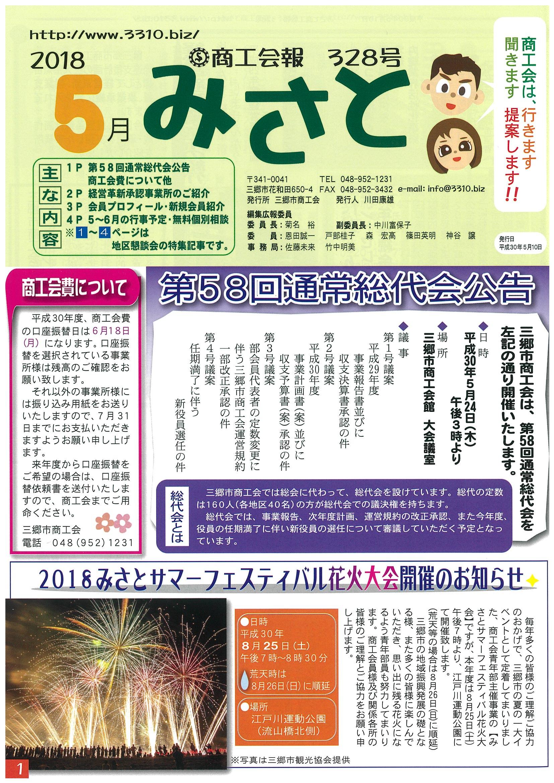 商工会報誌 「みさと」 2018年5月328号