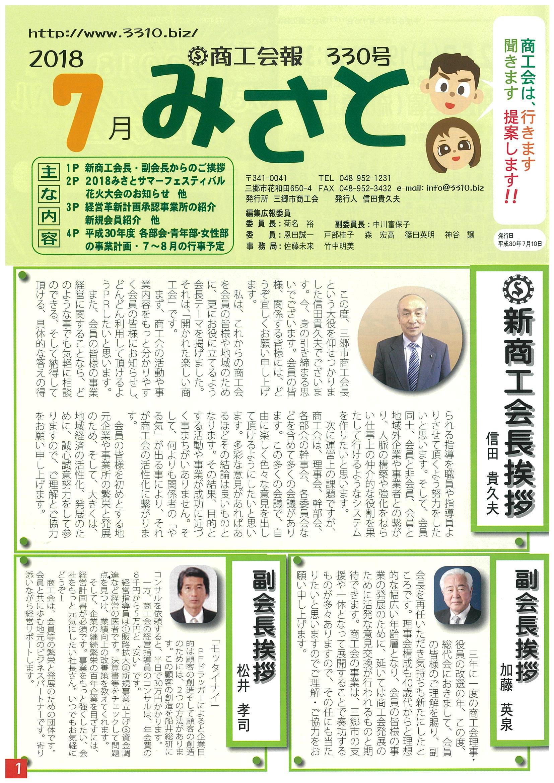商工会報誌 「みさと」 2018年7月330号