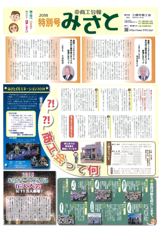 商工会報誌 「みさと」 2018年11月特別号の画像