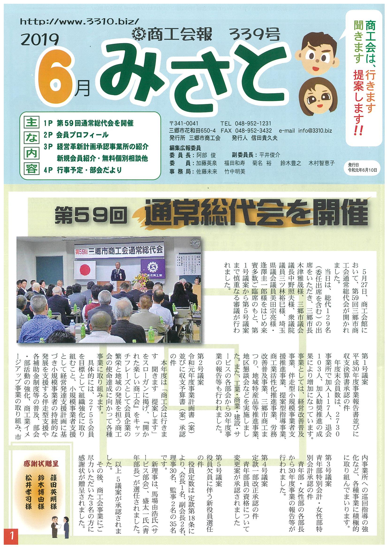 商工会報誌 「みさと」 2019年6月339号