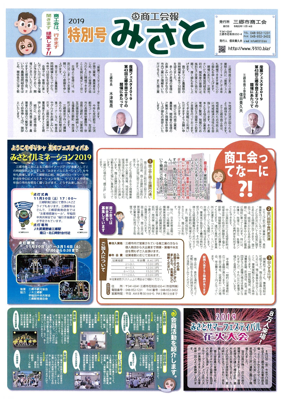 商工会報誌 「みさと」 2019年11月特別号