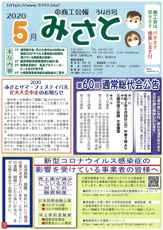 商工会報誌 「みさと」 2020年5月348号